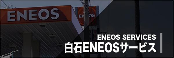 白石ENEOSサービス