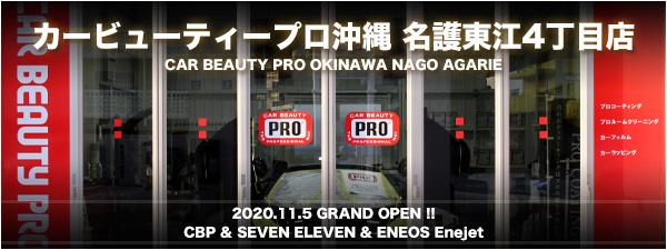 ENEOS Enejet 名護東江4丁目店